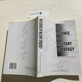 THE SCIENCE OF MILITARY STRATEGY )(英文版)