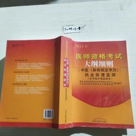 医师资格考试大纲细则:中医(具有规定学历)执业助理医师(医学综合笔试部分)(2013版)