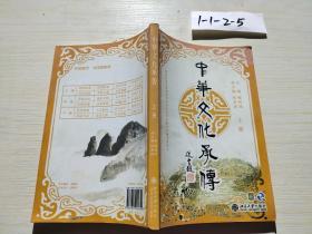 中华文化承传 )(上册)