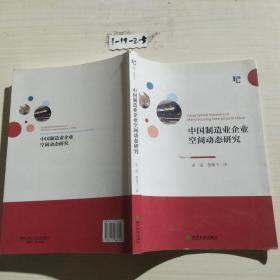 中国制造业企业空间动态研究