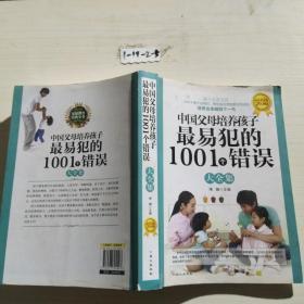 中国父母培养孩子最易犯的1001个错误大全集