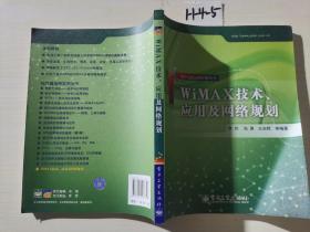 WiMAX技术应用及网络规划