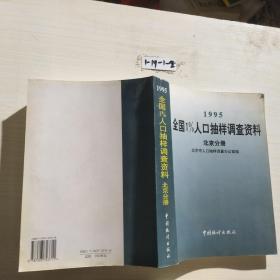 1995全国1%人口抽样调查资料.北京分册