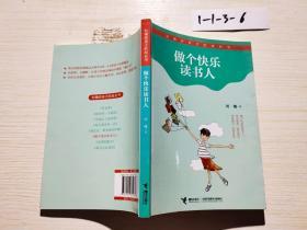 做个快乐读书人-刘墉给孩子的成长书