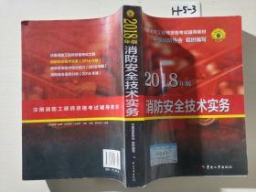 2018年版:消防安全技术实务