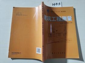 高职高专十二五规划教材:建筑工程测量
