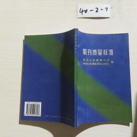 期刊质量标准