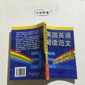 最新美国英语阅读范文:英汉对照
