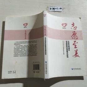 志愿至美:北京市西城区志愿服务发展模式研究