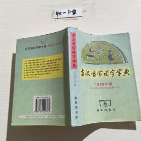 古汉语常用字字典 *