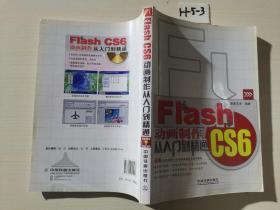 FlashCS6动画制作从入门到精通  带光盘