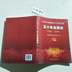 中国石油勘探开发研究院五十年发展史(1958-2008)