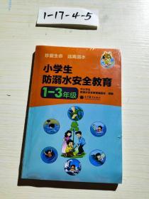 小学生防溺水安全教育. 1-3年级
