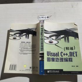 精通Visual C++.NET图像处理编程(含盘)
