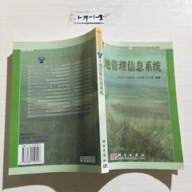 土地管理信息系统