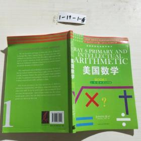 美国数学. 小学卷 : 英文原版
