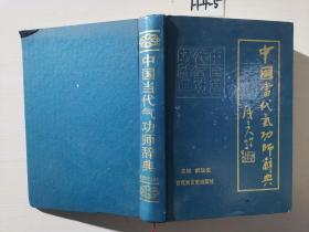 中国当代气功师辞典