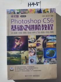 中文版PhotoshopCS6基础与进阶教程(全彩)(含DVD光盘1张)