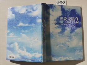 传说无限2 传说系列全书