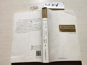 百年卢梭:卢梭在中国