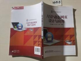 ASP动态网页设计与应用