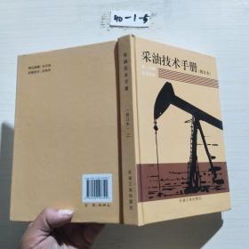 采油技术手册·第二分册:注水技术(修订本)