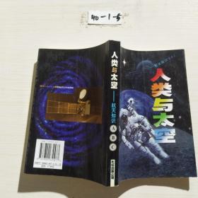 人类与太空:航天知识ABC