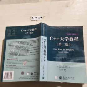 C++大学教程(第二版)