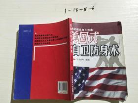 美国式自卫防身术