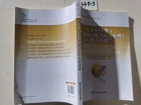 关于中国遵守 《有效银行监管核心原则》详细评估报告