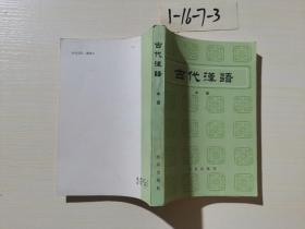古代汉语,中册