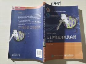 人工智能原理及其应用(第3版)
