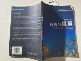 结构与建筑(原文第二版)