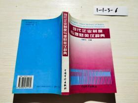 现代企业制度与理财英汉辞典