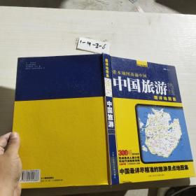 中国旅游热线超详地图集