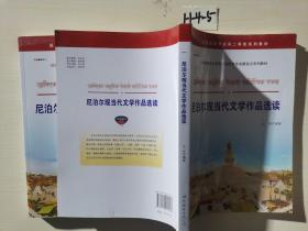 尼泊尔现当代文学作品选读