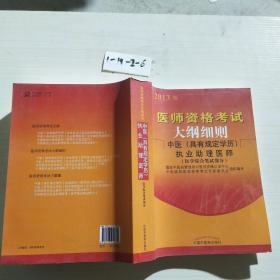 医师资格考试大纲细则:中医(具有规定学历)执业助理医师(医学综合笔试部分)(2013版)·