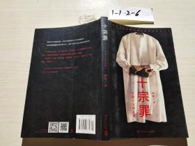 十宗罪——中国十大凶杀案