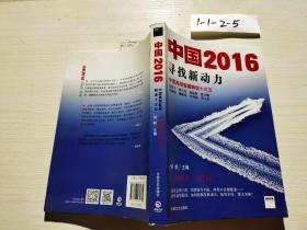 中国2016寻找新动力