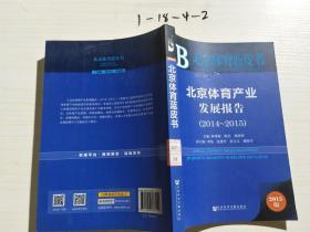 北京体育产业发展报告(2014-2015)