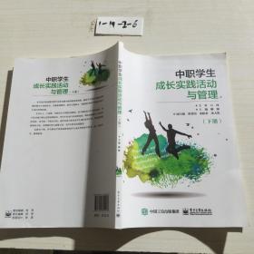 中职学生成长实践活动与管理(下册)