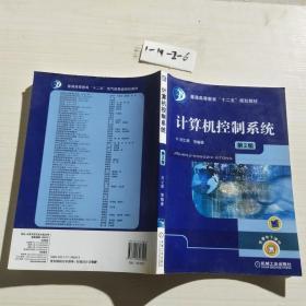"""普通高等教育""""十二五""""规划教材:计算机控制系统(第2版)"""