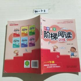 小学语文阶梯阅读训练一年级