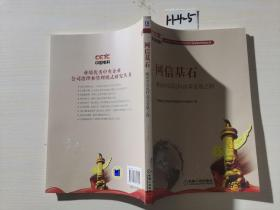 网信基石:解读中国电科改革发展之路