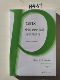 2018中国PPP市场透明度报告