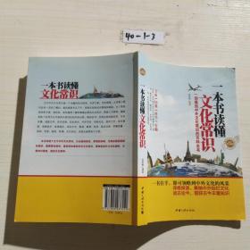 一本书读懂文化常识