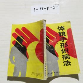 体貌手形识病法