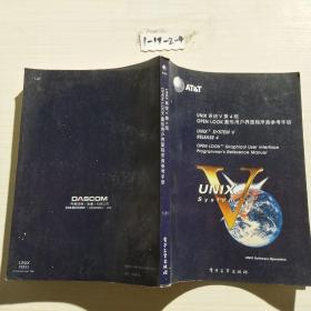 UNIX系统V第4版用户参考手册OPEN LOOK圆形用户界面程序员参考手册