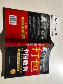 打包中国教育