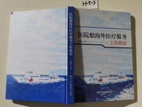 医院船海外医疗服务工作指南